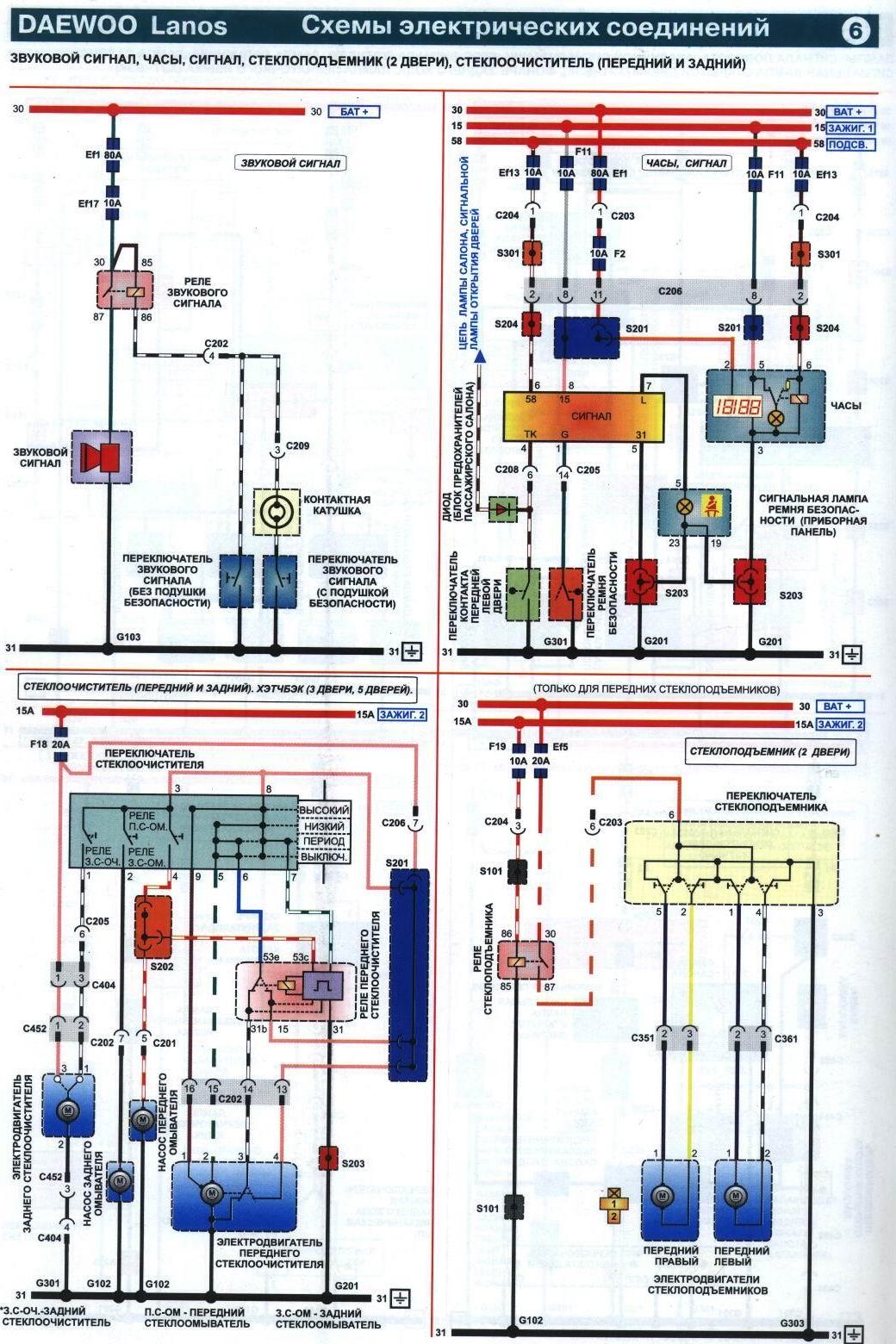 Ланос, электрическая схема