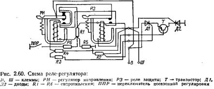 Схема реле регулятора напряжения трактора